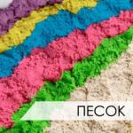 фасовка кинетического песка