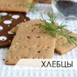 фасовка хлебцев