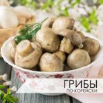 фасовка грибов маринованных