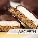 фасовка десертов в шоколаде
