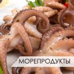 фасовка морепродуктов