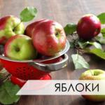 фасовка яблок