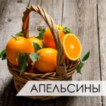 фасовка апельсинов