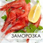 фасовка замороженных морепродуктов