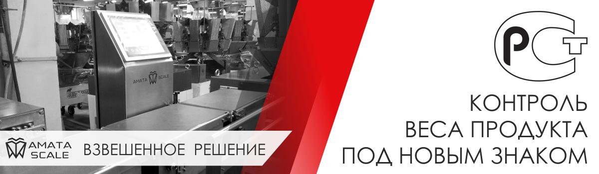 В России будет усилен контроль за весом товаров