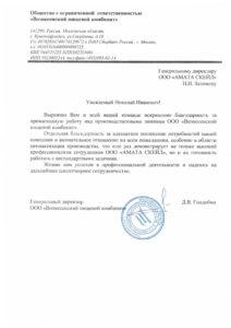 Рекомендательное письмо ВПК