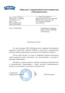 Рекомендательное письмо Лебедянь