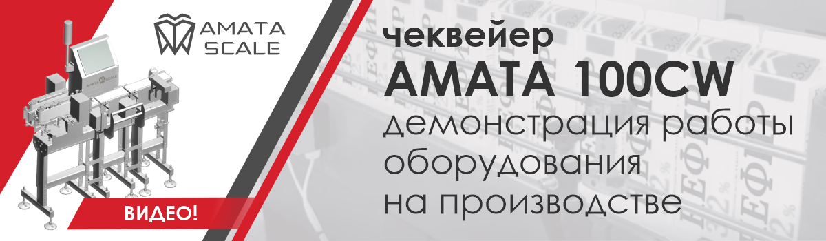 Демонстрация работы чеквейера AMATA SCALE