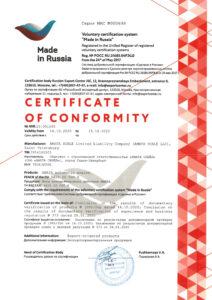 Сертификат AMATA SCALE весы автоматического действия