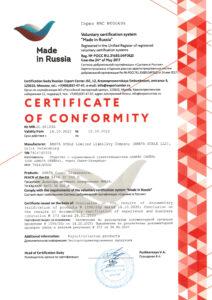 Сертификат АМАТА SCALE дозатор штучного дозирования