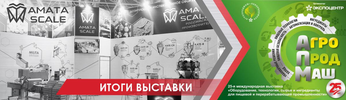 АГРОПРОДМАШ 2020: выставка вопреки