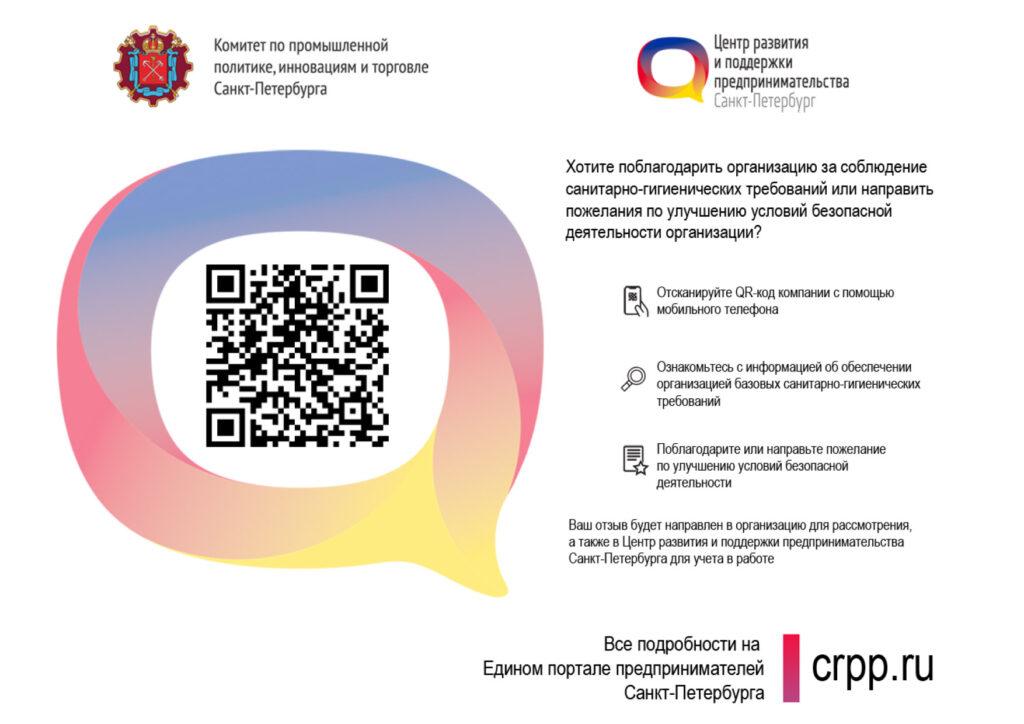 """уникальный QR-код СПб ГБУ """"ЦРПП"""" для AMATA SCALE"""