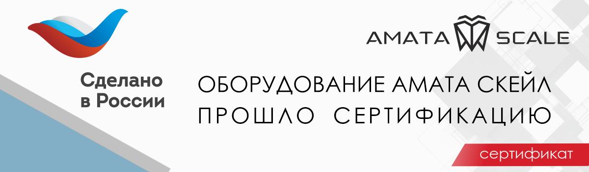 АМАТА СКЕЙЛ — надежный российский производитель