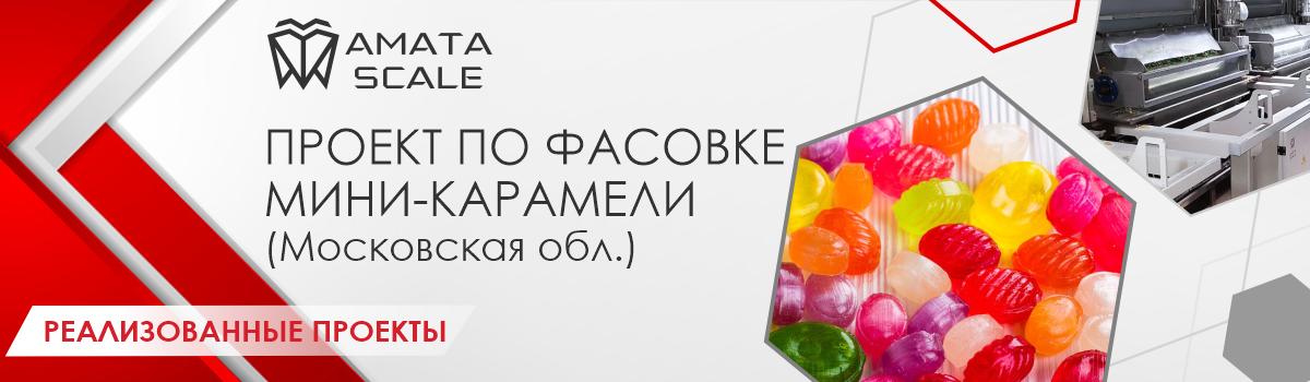 Проекты АМАТА СКЕЙЛ. Ассорти карамели