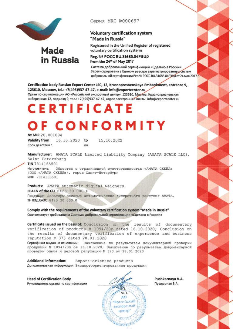 Made In Russia Sertificate AMATA SCALE dispencers