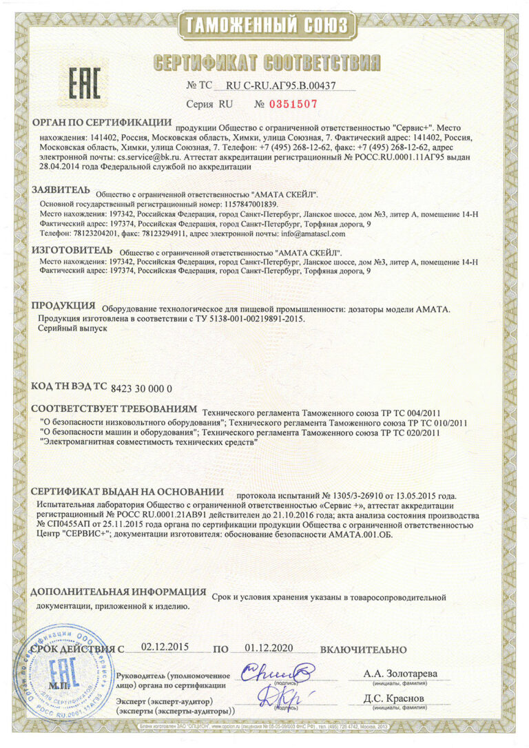 AMATA SCALE certificate of conformity dispencers