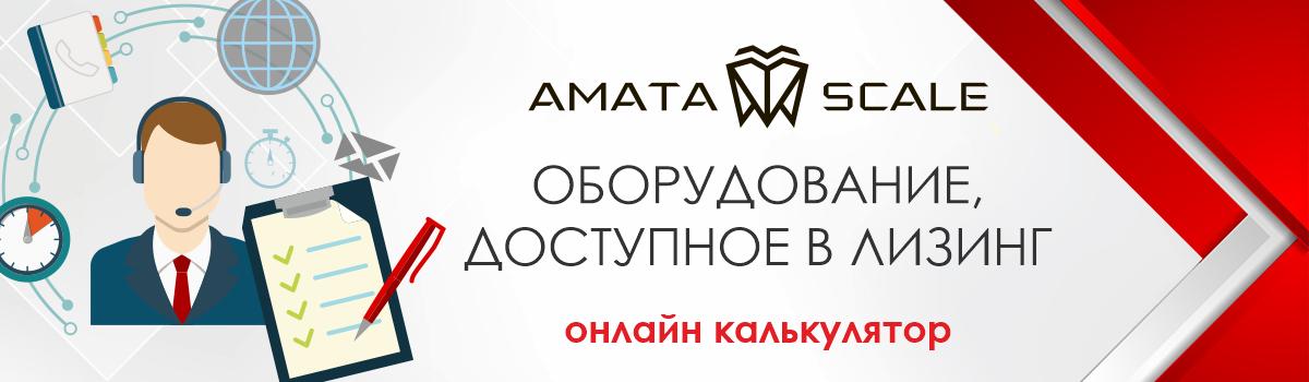 Оборудование АМАТА доступно в лизинг!
