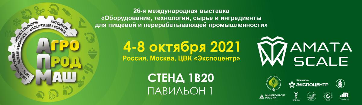 АМАТА SCALE на выставке АГРОПРОДМАШ 2021