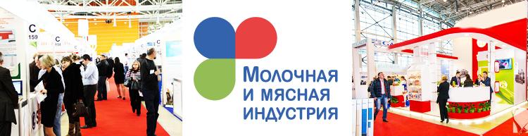 Выставка МОЛОЧНАЯ И МЯСНАЯ ИНДУСТРИЯ 2015