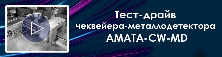 Тест-драйв чеквейера-металлодетектора АМАТА-CW-MD