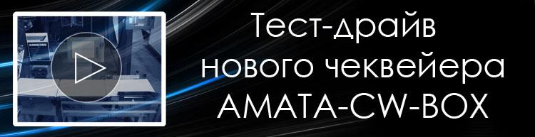 Тест-драйв нового чеквейера АМАТА-CW-BOX
