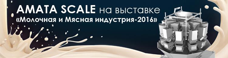 AMATA SCALE на выставке МОЛОЧНАЯ И МЯСНАЯ ИНДУСТРИЯ 2016