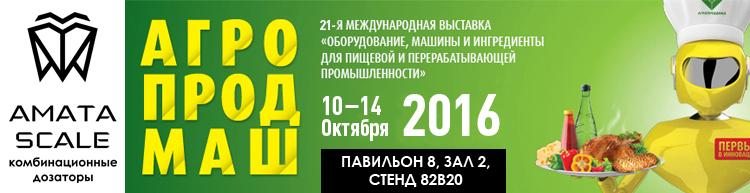 Ждем вас на выставке АГРОПРОДМАШ 2016