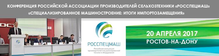 Компания АМАТА СКЕЙЛ присоединилась к Ассоциации «РОСАГРОМАШ»