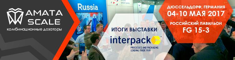 АМАТА СКЕЙЛ в составе российского павильона на международной выставке INTERPACK 2017