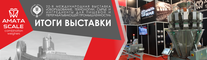 Итоги выставки АГРОПРОДМАШ 2017