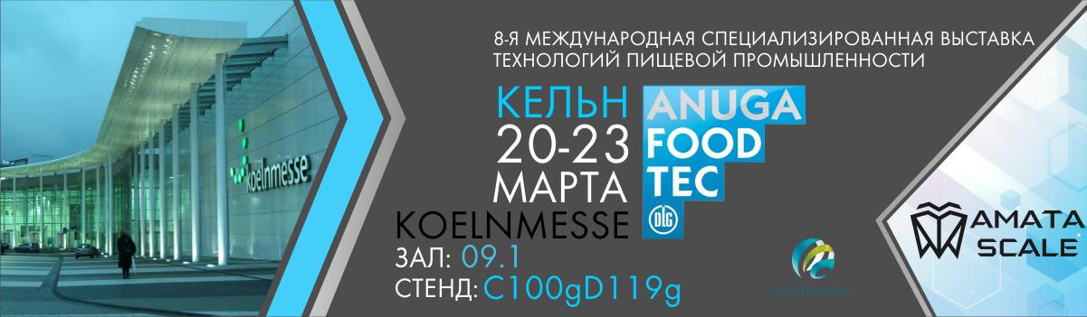 Приглашаем вас на выставку ANUGA FOODTEC 2018