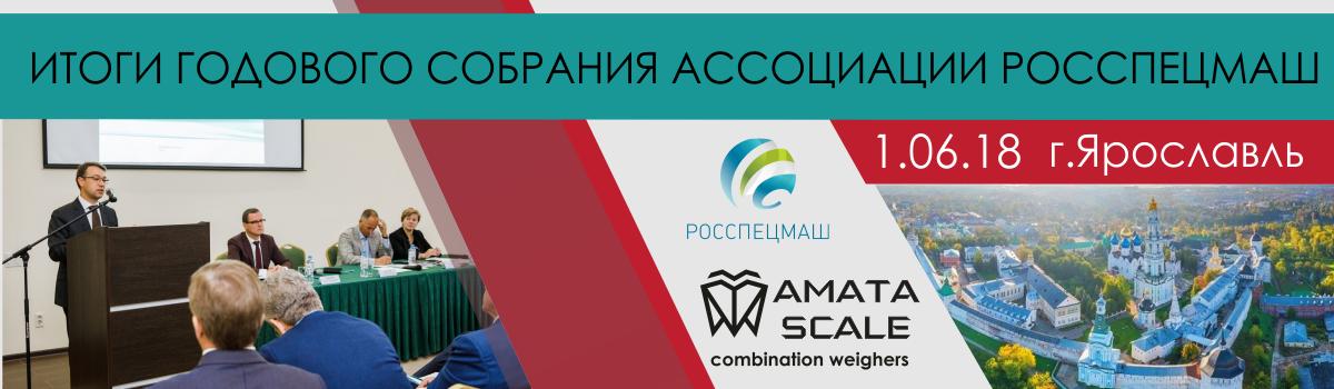 АМАТА СКЕЙЛ на собрании Ассоциации «Росспецмаш»