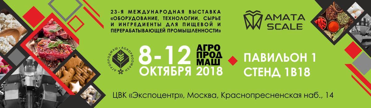 АМАТА SCALE примет участие в выставке АГРОПРОДМАШ