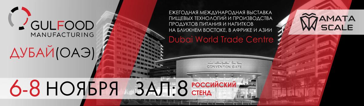 Российское оборудование будет представлено в ОАЭ