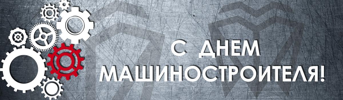 Поздравляем всех машиностроителей России!