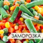 фасовка замороженных овощей и фруктов