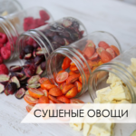 фасовка сушеных овощей