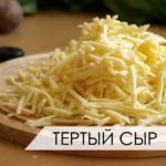 фасовка сыра