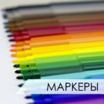 фасовка маркеров и карандашей