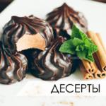фасовка зефира в шоколаде