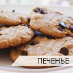 фасовка печенья