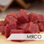 фасовка мяса
