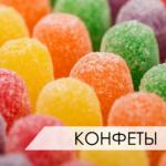 фасовка мармеладных конфет
