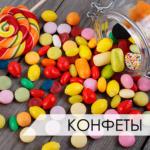 фасовка конфет