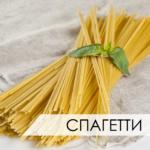 фасовка спагетти