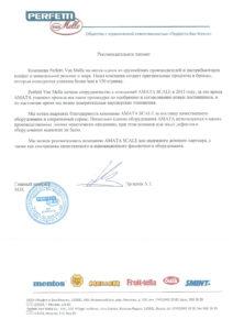 Рекомендательное письмо PVM