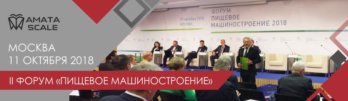 В Москве состоялся II Форум «Пищевое машиностроение»