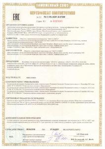 !сертификат ЕАС Чеквейеры