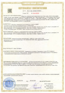 !сертификат EAC Металлодетекторы