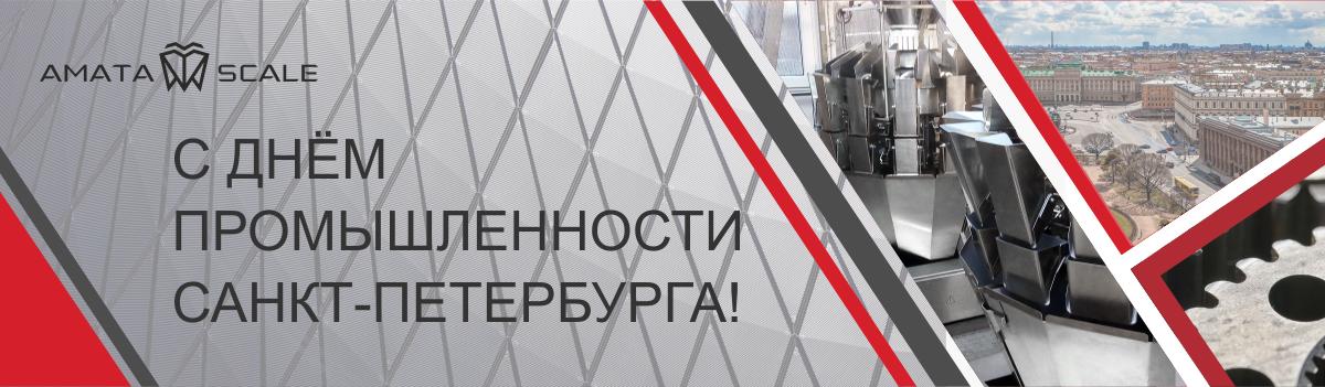 Поздравляем Петербург с Днем промышленности